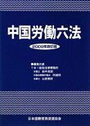中国労働六法(2009年改訂版)