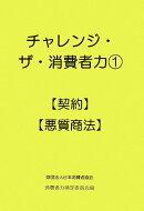 チャレンジ・ザ・消費者力(1)