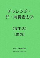 チャレンジ・ザ・消費者力(2)