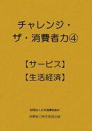 チャレンジ・ザ・消費者力(4)