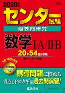 センター試験過去問研究 数学1・A/2・B