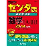 センター試験過去問研究数学1・A/2・B(2020年版) (センター赤本シリーズ)
