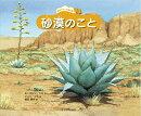 【謝恩価格本】砂漠のこと