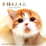 子猫もふもふカレンダー(2020) ([カレンダー])