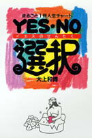 Yes・no(イエスの)選択