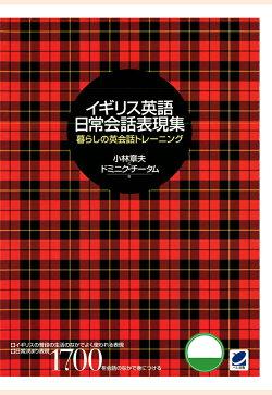 【POD】イギリス英語日常会話表現集(CDなしバージョン)