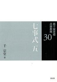 裏千家茶道点前教則(30) 七事式 5 茶カブキ之式 一 [ 千宗室(16代) ]