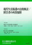 現代生活保護の法的検討/障害者の所得保障