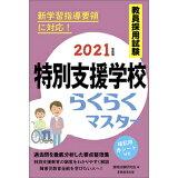 教員採用試験特別支援学校らくらくマスター(2021年度版)