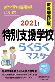 2021年度版 教員採用試験 特別支援学校らくらくマスター [ 資格試験研究会 ]
