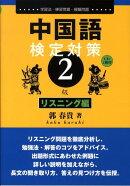 中国語検定対策2級(リスニング編)