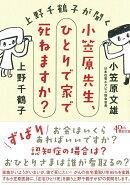 小笠原先生、ひとりで家で死ねますか?