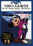 Disney 100パズルぬりえ オール・ミッキーマウス・コレクション