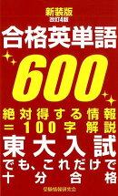 新装版改訂4版 合格英単語600