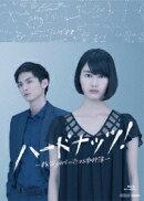 ハードナッツ!〜数学girlの恋する事件簿〜 Blu-ray BOX【Blu-ray】