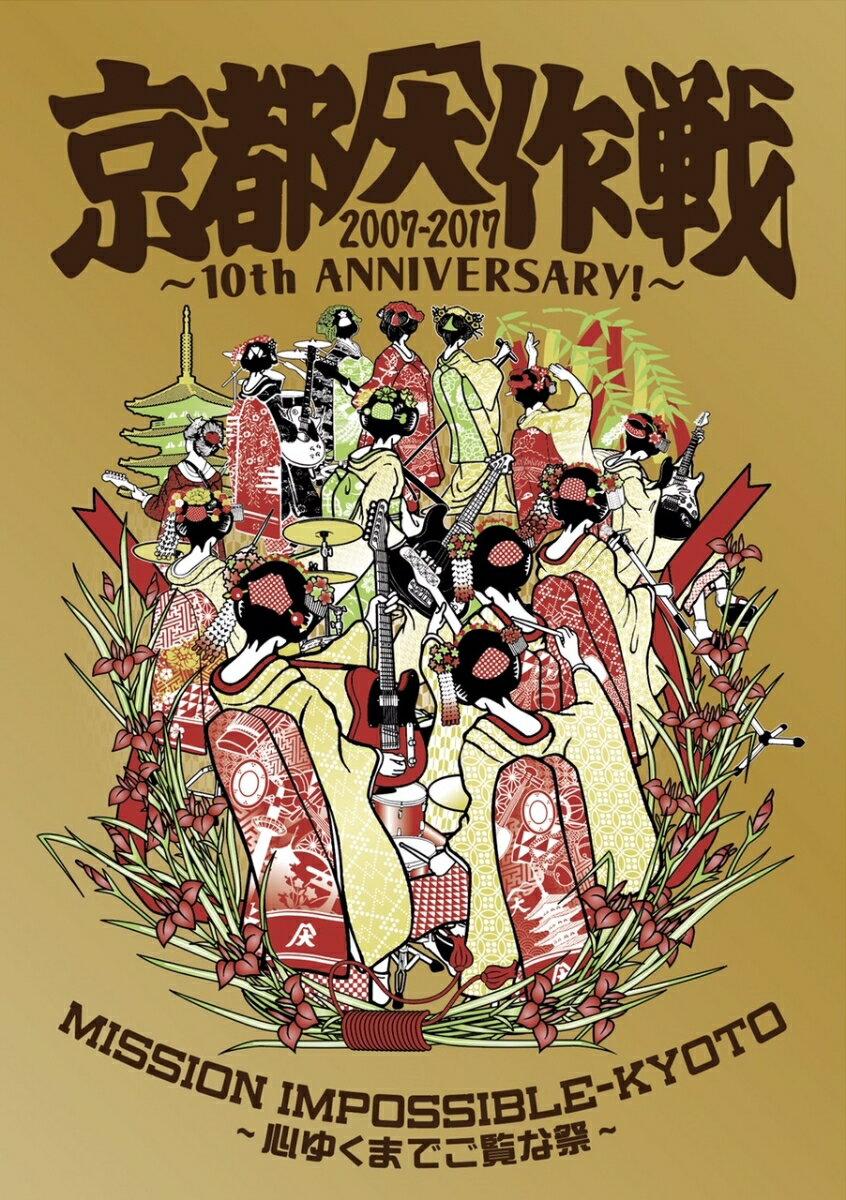 京都大作戦2007-2017 10th ANNIVERSARY! 〜心ゆくまでご覧な祭〜(完全生産限定盤)(Tシャツ:L) [ 10-FEET ]