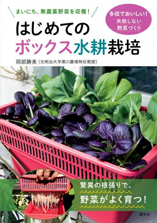 はじめてのボックス水耕栽培 まいにち、無農薬野菜を収穫! [ 岡部 勝美 ]