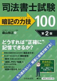 司法書士試験暗記の力技100〈第2版〉 [ 森山 和正 ]