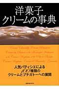 洋菓子クリームの事典