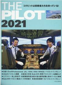 ザ・パイロット(2021) (イカロスMOOK)