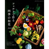フェルトで作る四季の和花 (レディブティックシリーズ)