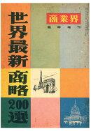 【POD】世界最新商略200選