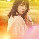 TVアニメ『りゅうおうのおしごと!』エンディングテーマ「守りたいもののために」 (初回限定盤 CD+DVD)