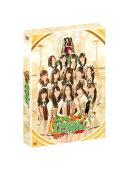 SKE48 エビカルチョ!DVD-BOX 【初回生産限定】