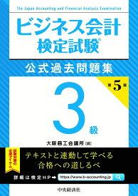 ビジネス会計検定試験公式過去問題集3級 [ 大阪商工会議所 ]