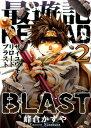 最遊記RELOAD BLAST(2) (IDコミックス ZERO-SUMコミックス) [ 峰倉かずや ]