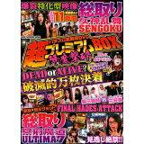 パチスロ実戦術DVD超プレミアムBOX降魔撃砕 (GW MOOK)
