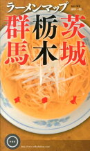 【バーゲン本】ラーメンマップ茨城・栃木・群馬