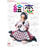 地下アイドルの絵恋ちゃん 絵恋ちゃん写真集+DVD(vol.1) (Loft BOOKS HUMBLE BIBLE vol.13)