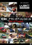 WRC アウト・オブ・コントロール