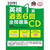英検1級過去6回全問題集CD(2019年度版) (<CD>)