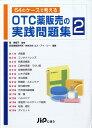 64のケースで考えるOTC薬販売の実践問題集(2) [ 医薬情報研究所 ]