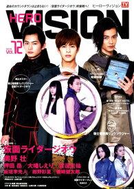ヒーローヴィジョン(VOL.72) (TOKYO NEWS MOOK TVガイド特別編集)