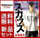 スカッズ〜最凶の絆〜 2冊セット