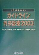 ガイドライン外来診療(2003)