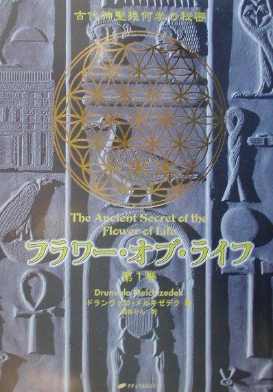 フラワー・オブ・ライフ(第1巻) 古代神聖幾何学の秘密 [ ドランヴァロ・メルキゼデク ]