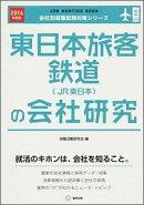 東日本旅客鉄道(JR東日本)の会社研究(2016年度版)