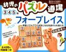 幼児のパズル道場フォープレイス