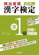 2019年版 頻出度順 漢字検定準1級 合格!問題集