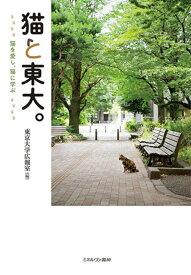 猫と東大。 猫を愛し、猫に学ぶ [ 東京大学広報室 ]