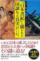 カラー版『日本書紀』に描かれた国譲りの真実
