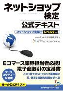 【POD】ネットショップ検定公式テキスト ネットショップ実務士レベル2対応