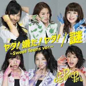 謎/ヤダ!嫌だ!ヤダ!〜Sweet Teens ver.〜 [ La PomPon ]