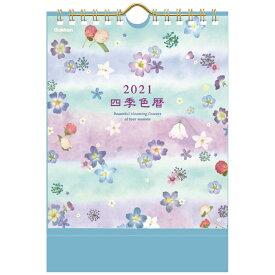 学研ステイフル カレンダー 2021年 卓上 四季色暦 押し花 卓上カレンダー (カレンダー)