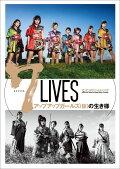 【楽天】7 LIVES アップアップガールズ(仮)の生き様 UP UP GIRLS kakko KARI official documentary book
