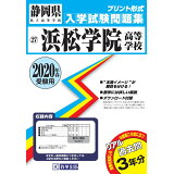 浜松学院高等学校(2020年春受験用) (静岡県私立高等学校入学試験問題集)